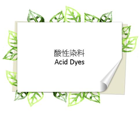 分类图片 酸性染料