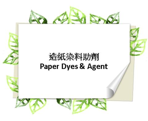 Hình ảnh nhóm sản phẩm Chất trợ cho giấy